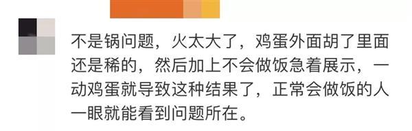 网红主播直播卖锅翻车:不粘锅怎么就粘了?涂层到底有没有毒?